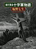 「絵で見る十字軍物語」塩野 七生