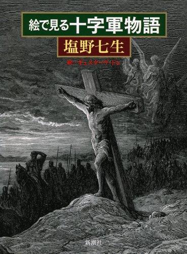 絵で見る十字軍物語の詳細を見る