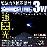 サムスン製 ハイパワー SMD6連 LED ドアランプ カーテシランプ 4個セット/ホワイト 8000K★セルシオ 30系 前期 後期 対応【メガLED】
