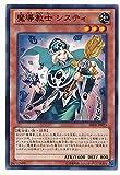 遊戯王 魔導教士 システィ ABYR-JP023 ノーマル