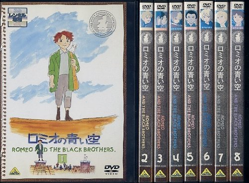 ロミオの青い空 全8巻セット [マーケットプレイス DVDセット]
