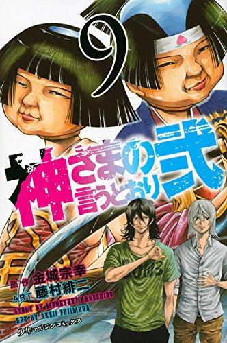 神さまの言うとおり弐(9) (講談社コミックス)の詳細を見る