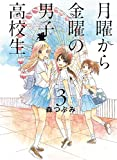月曜から金曜の男子高校生 3巻 (LINEコミックス)
