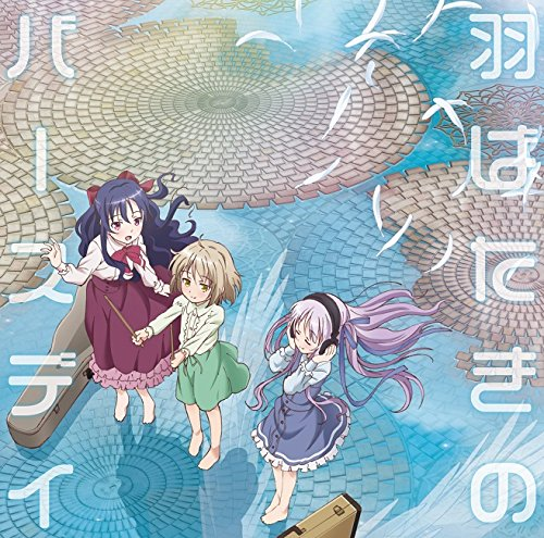 TVアニメ『天使の3P!』OP主題歌「羽ばたきのバースデイ」
