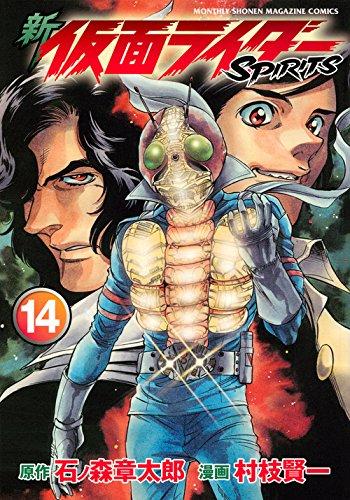 新 仮面ライダーSPIRITS(14) (KCデラックス 月刊少年マガジン)の詳細を見る