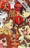 犬部!ボクらのしっぽ戦記(1)【期間限定 無料お試し版】 (少年サンデーコミックス)