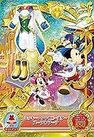 ディズニー マジックキャッスル / MC1-01 ミッキー・シャイニースタースーツ&ブーツ シャイニー★レア