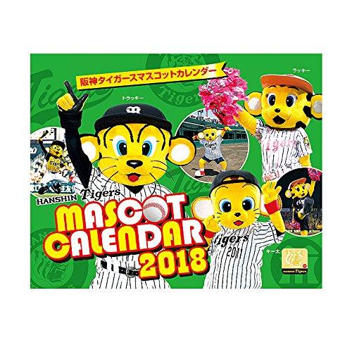 阪神タイガース マスコットカレンダー2018(卓上タイプ)