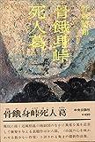 骨餓身峠死人葛 (1969年)