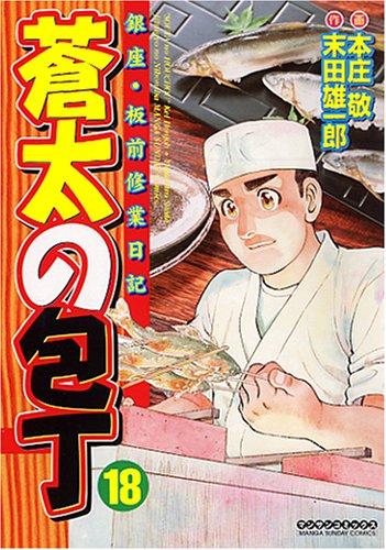 蒼太の包丁 (18) (マンサンコミックス)の詳細を見る