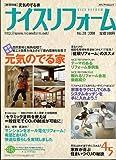 ナイスリフォーム no.28 (メディアパルムック) 画像