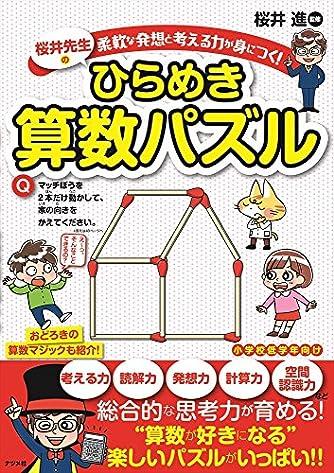 柔軟な発想と考える力が身につく! 桜井先生のひらめき算数パズル