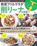 根菜フリルサラダ削り~ナレシピ【ののじ製ピーラー付録】 (TJMOOK)