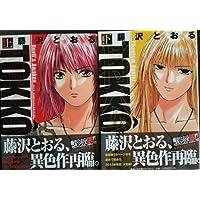 TOKKO 特公 上下  コミック 全2巻 完結セット