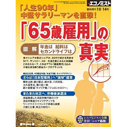 週刊エコノミスト臨時増刊2013年10/14号 [雑誌]