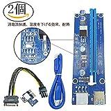 【2個、007A】PCI-E 1x - 16x エクステンダーライザーカードアダプタ (ビットコイン採掘)+電源ケーブル +USB 3.0延長ケーブル
