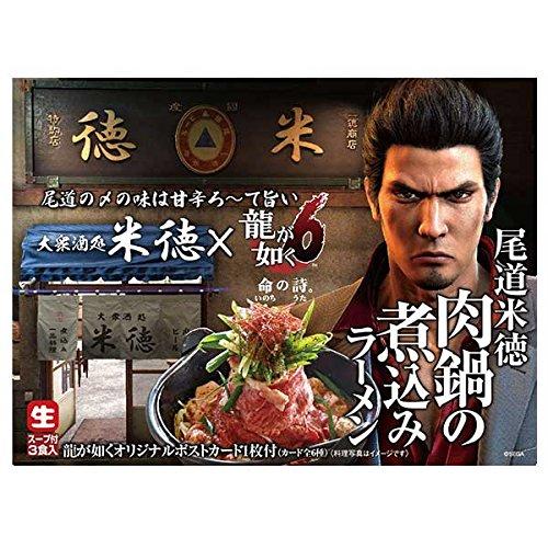 ご当地ラーメン PS4 龍が如く6コラボ 尾道新名物「米徳」...