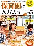 保育園に入りたい!2017年版 日経BPムック 日経DUALの本