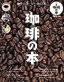珈琲の本 (ぴあMOOK)