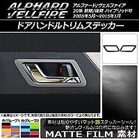 AP ドアハンドルトリムステッカー マット調 トヨタ アルファード/ヴェルファイア 20系 ハイブリッド可 ブルー AP-CFMT682-BL 入数:1セット(2枚)