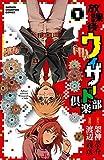 放課後ウィザード倶楽部 コミック 1-2巻セット