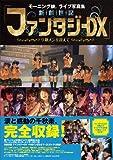 モーニング娘。ライブ写真集「新創世記ファンタジーDX〜9期メンを迎えて〜」 B.L.T.特別編集