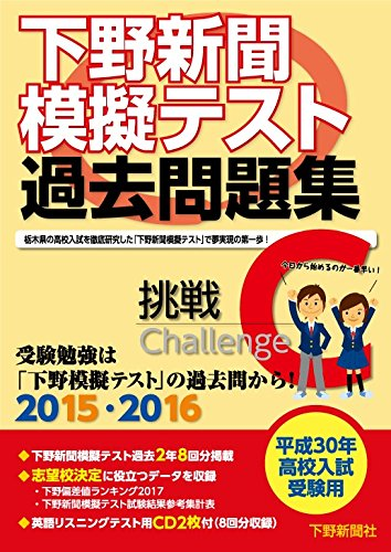 平成30年高校入試受験用 下野新聞模擬テスト過去問題集