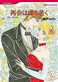 漫画家 瀬戸 みどり セット vol.3 (ハーレクインコミックス)