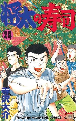 将太の寿司(24) (週刊少年マガジンコミックス)