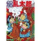 落第忍者乱太郎 56巻 (朝日新聞出版)