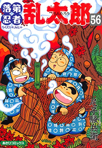落第忍者乱太郎(56) (あさひコミックス)