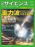 日経サイエンス 2018年1月号