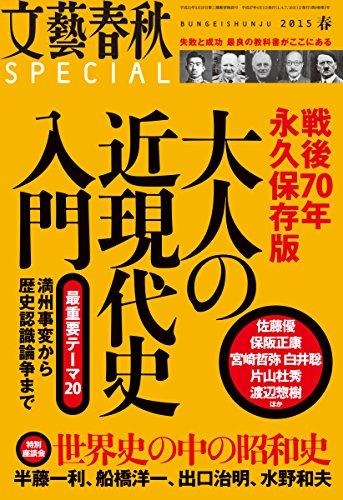 文藝春秋SPECIAL 2015年春号 [雑誌]の詳細を見る