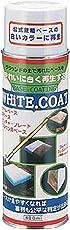 UNIX(ユニックス) ベースコーティングスプレー ホワイトコート BX73-60 861133