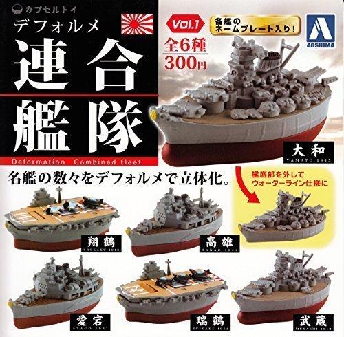 デフォルメ連合艦隊 Vol.1 全6種 ガチャガチャ