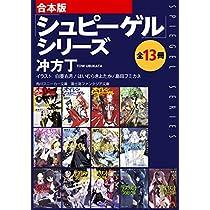 【合本版】「シュピーゲル」シリーズ 全13冊 (角川スニーカー文庫)