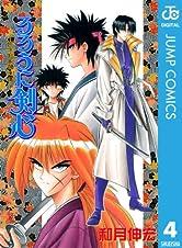 るろうに剣心―明治剣客浪漫譚― モノクロ版 4 (ジャンプコミックスDIGITAL)