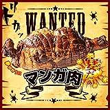 マンガ肉 小 憧れの骨付き肉!アニメ・漫画のあの肉を再現。安心の国産豚肉300g使用 大人1、2人前