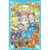 秘密の花園3 魔法の力 (講談社青い鳥文庫)
