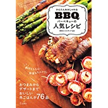 かんたん&おしゃれな バーベキューの人気レシピ 料理の本棚 (立東舎)