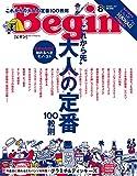 Begin (ビギン) 2017年 8月号 [雑誌]