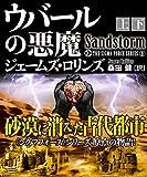 ウバールの悪魔【上下合本版】 シグマフォースシリーズ (竹書房文庫)