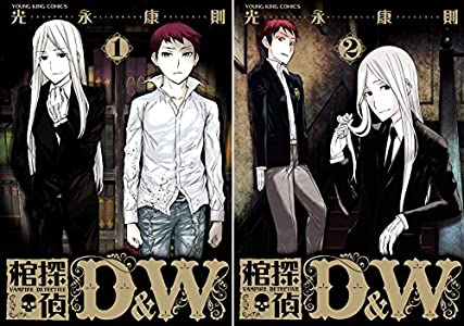 棺探偵D&W