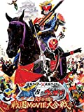 仮面ライダー×仮面ライダー 鎧武&ウィザード 天下分け目の戦国MOVIE大合戦 (¥ 400)