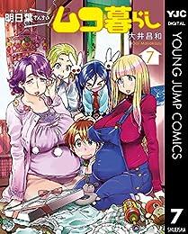 明日葉さんちのムコ暮らし 7 (ヤングジャンプコミックスDIGITAL)