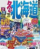 るるぶ冬の北海道'19 (るるぶ情報版(国内))