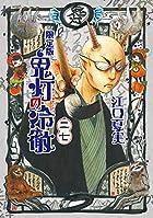 鬼灯の冷徹 コラボフィギュア付き限定版 第27巻