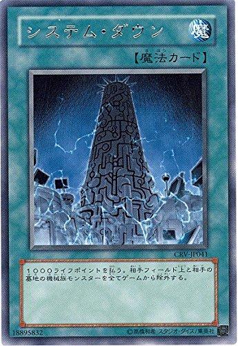 遊戯王 システム・ダウン CRV-JP041 レア
