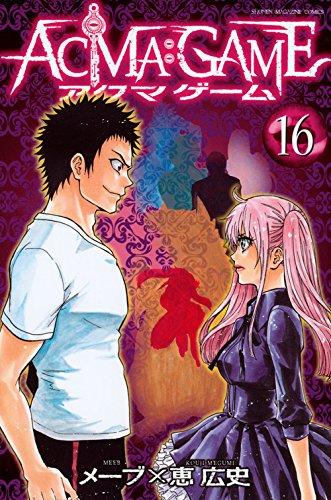 ACMA:GAME(16) (講談社コミックス)