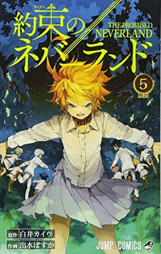 約束のネバーランド 5 (ジャンプコミックス)